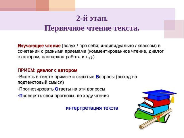 2-й этап. Первичное чтение текста. Изучающее чтение (вслух / про себя; индиви...