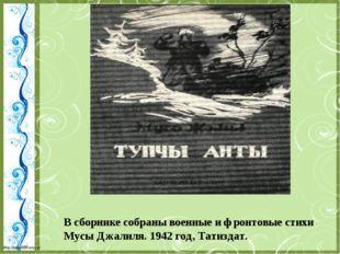 В сборнике собраны военные и фронтовые стихи Мусы Джалиля. 1942 год, Татиздат