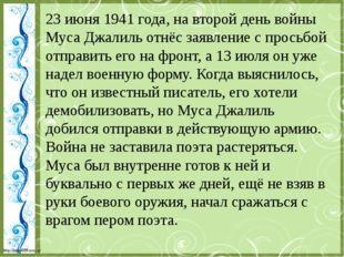 23 июня 1941 года, на второй день войны Муса Джалиль отнёс заявление с просьб