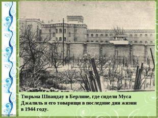 Тюрьма Шпандау в Берлине, где сидели Муса Джалиль и его товарищи в последние