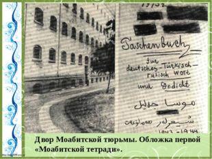 Двор Моабитской тюрьмы. Обложка первой «Моабитской тетради». http://linda6035