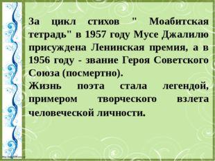 """За цикл стихов """" Моабитская тетрадь"""" в 1957 году Мусе Джалилю присуждена Лени"""