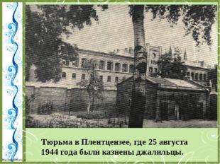 Тюрьма в Плентцензее, где 25 августа 1944 года были казнены джалильцы. http:/