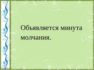 Объявляется минута молчания. . http://linda6035.ucoz.ru/