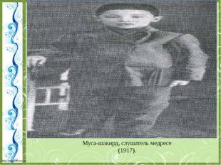 Муса-шакирд, слушатель медресе (1917). http://linda6035.ucoz.ru/