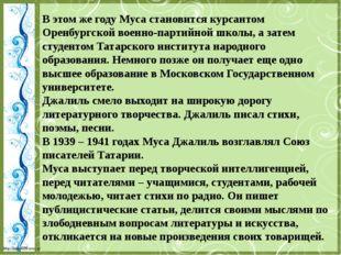 В этом же году Муса становится курсантом Оренбургской военно-партийной школы,