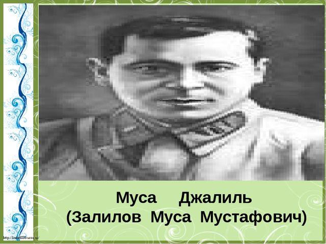 Муса Джалиль (Залилов Муса Мустафович) http://linda6035.ucoz.ru/