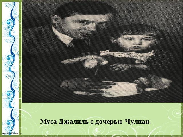 Муса Джалиль с дочерью Чулпан. http://linda6035.ucoz.ru/