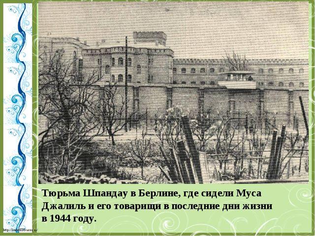 Тюрьма Шпандау в Берлине, где сидели Муса Джалиль и его товарищи в последние...