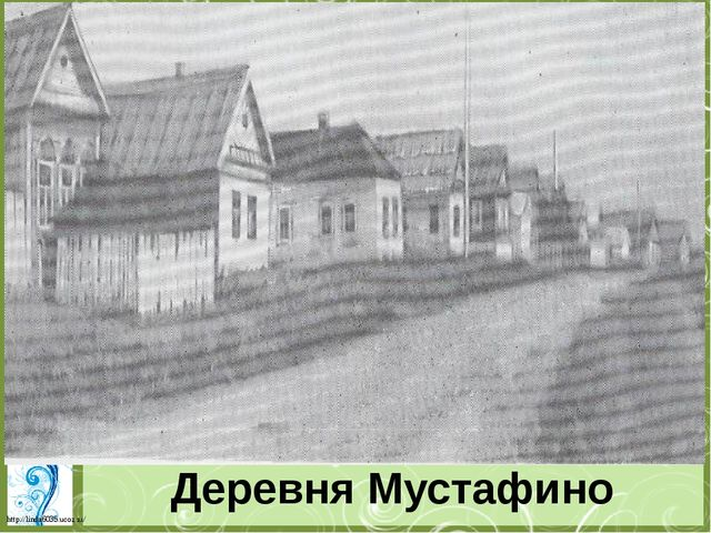 Деревня Мустафино http://linda6035.ucoz.ru/