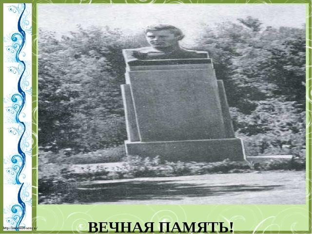 ВЕЧНАЯ ПАМЯТЬ! http://linda6035.ucoz.ru/