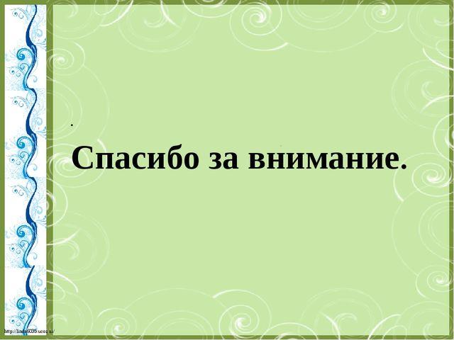 . Спасибо за внимание. http://linda6035.ucoz.ru/