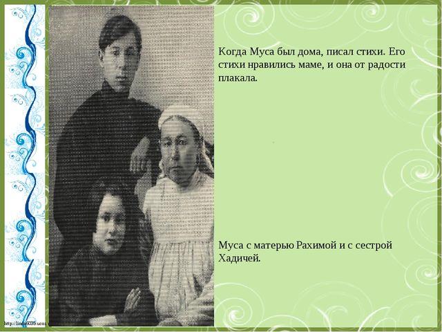 Когда Муса был дома, писал стихи. Его стихи нравились маме, и она от радости...