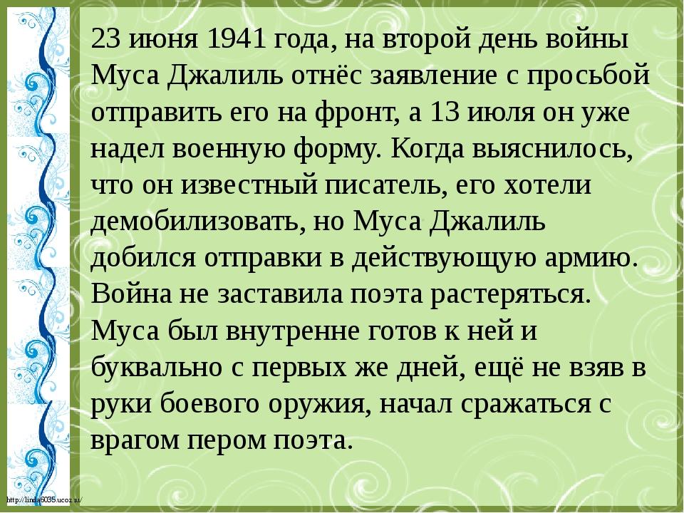23 июня 1941 года, на второй день войны Муса Джалиль отнёс заявление с просьб...