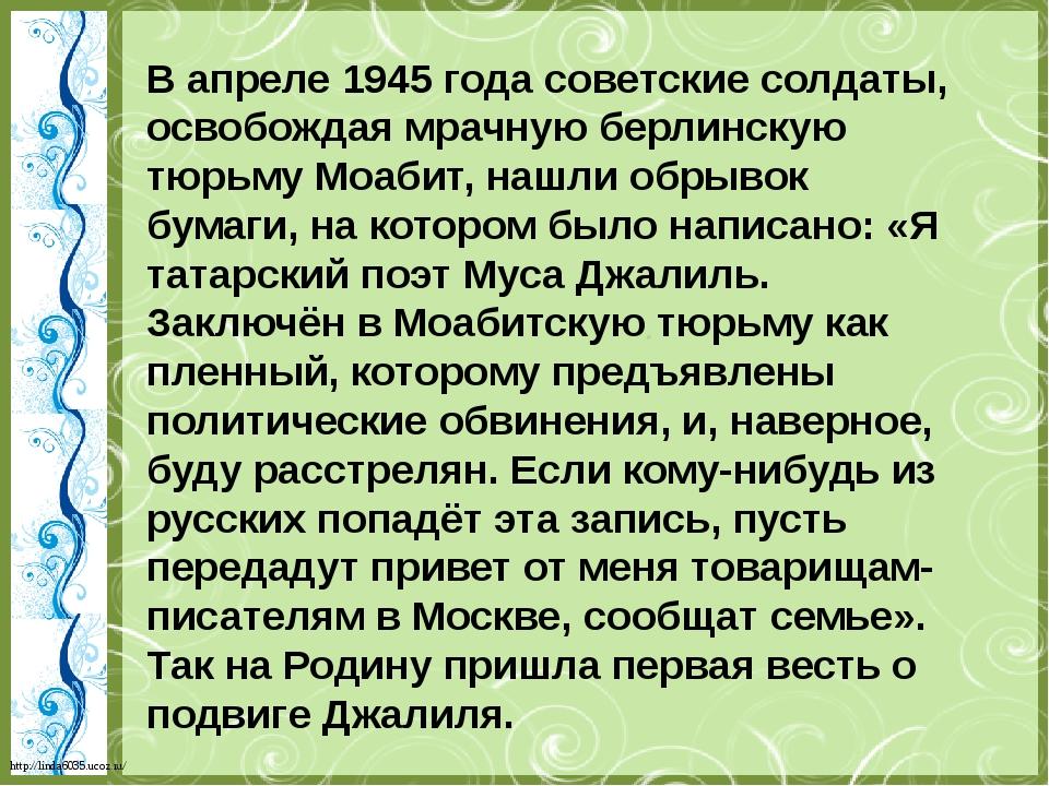 В апреле 1945 года советские солдаты, освобождая мрачную берлинскую тюрьму Мо...