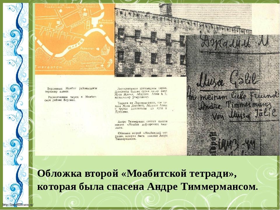 Обложка второй «Моабитской тетради», которая была спасена Андре Тиммермансом....