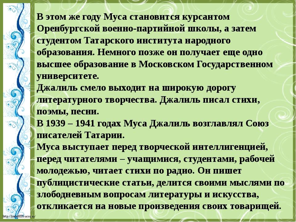 В этом же году Муса становится курсантом Оренбургской военно-партийной школы,...