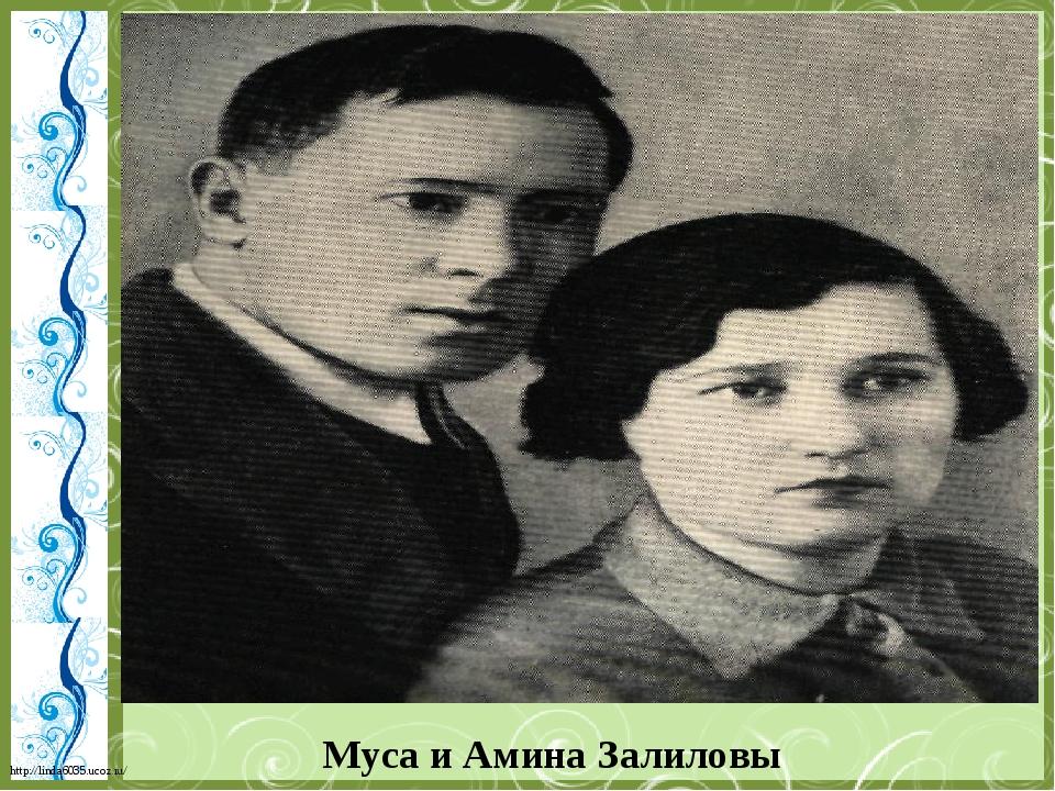 Муса и Амина Залиловы http://linda6035.ucoz.ru/