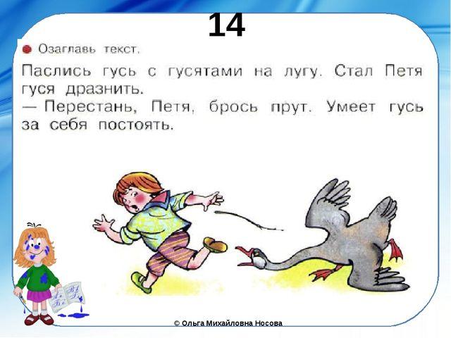 14 ©Ольга Михайловна Носова