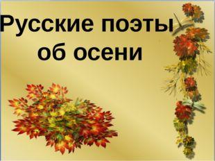 Русские поэты об осени
