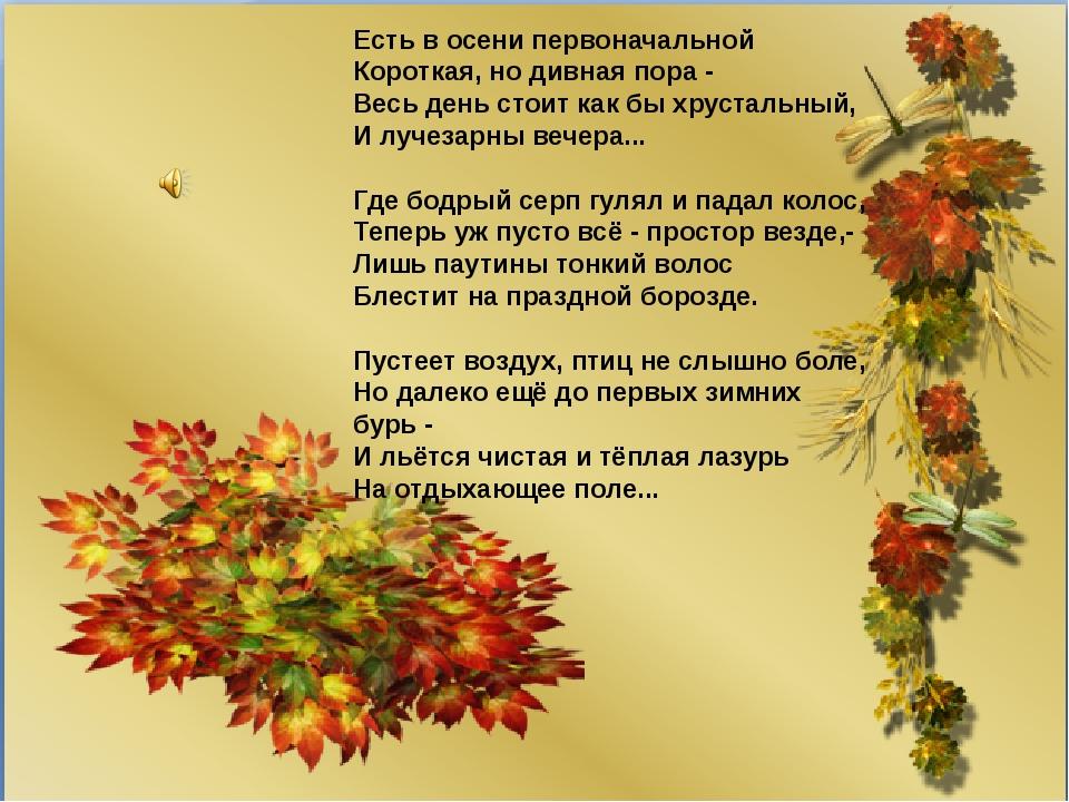 картинки об осени короткие красивые русских поэтов ничего оставалось