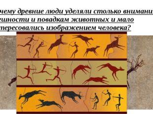 Почему древние люди уделяли столько внимания внешности и повадкам животных и