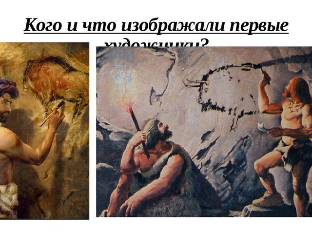 Кого и что изображали первые художники?