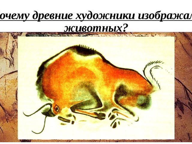 Почему древние художники изображали животных?