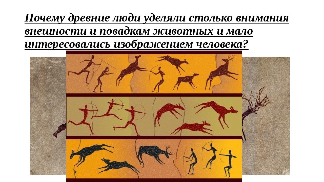 Почему древние люди уделяли столько внимания внешности и повадкам животных и...