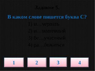 Задание 5. В каком слове пишется буква С? 1) и…черпать 2) и…ношенный 3) бе…у