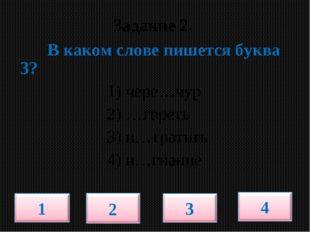 В каком слове пишется буква З? 1) чере…чур 2) …гореть 3) и…тратить 4) и…гнан