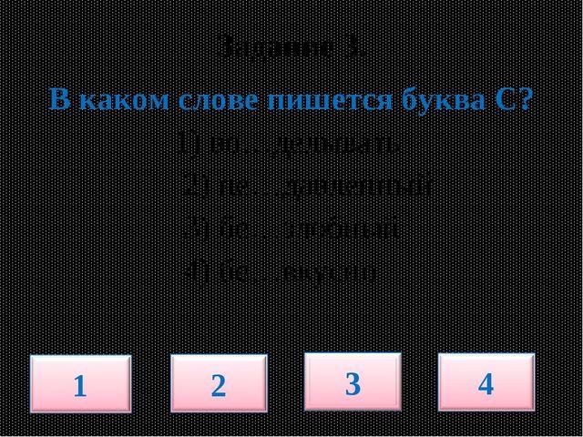 Задание 3. В каком слове пишется буква С? 1) во…делывать 2) не…давленный 3)...