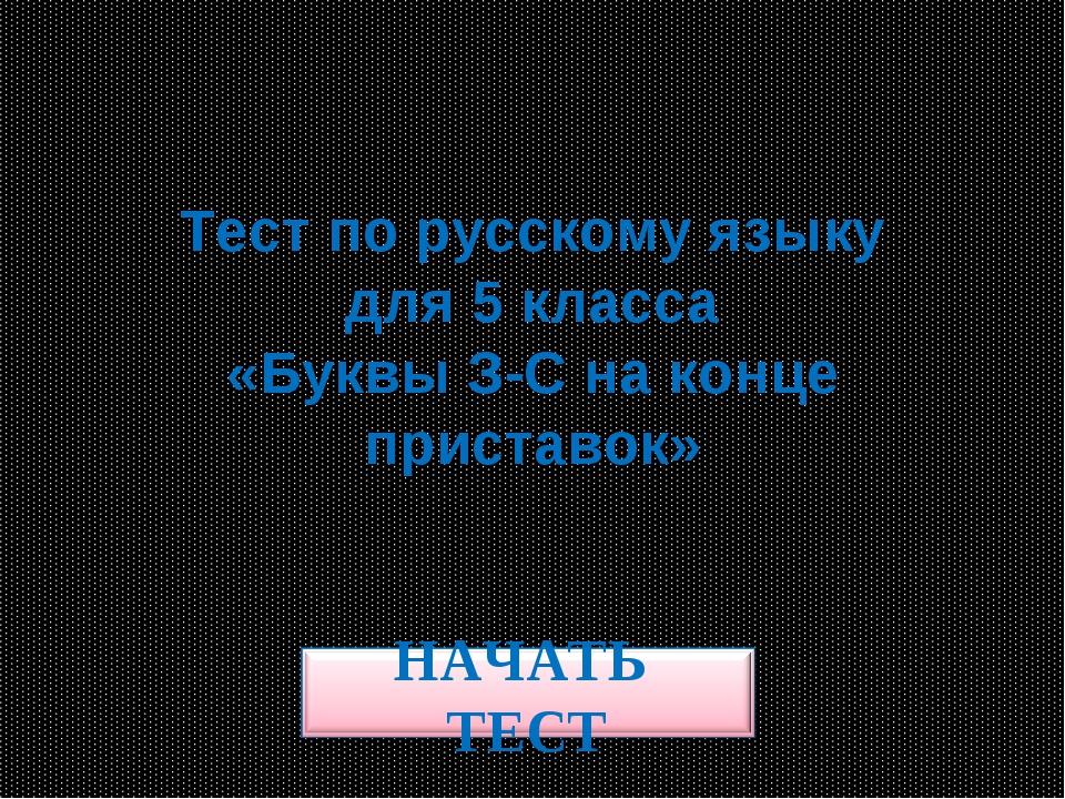 Тест по русскому языку для 5 класса «Буквы З-С на конце приставок»