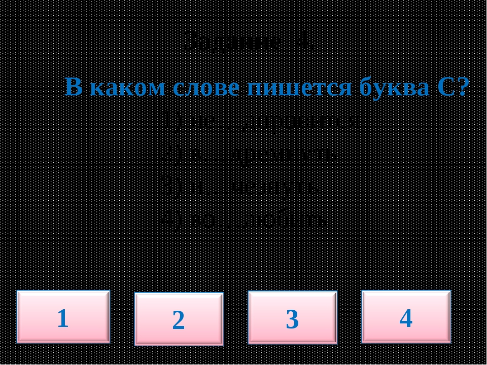 Задание 4. В каком слове пишется буква С? 1) не…доровится 2) в…дремнуть 3) и...