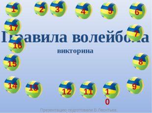 Правила волейбола викторина Презентацию подготовили В.Леонтьев, А.Машковцев