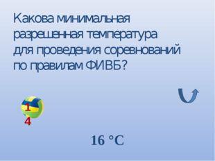 Какова минимальная разрешенная температура для проведения соревнований по пра