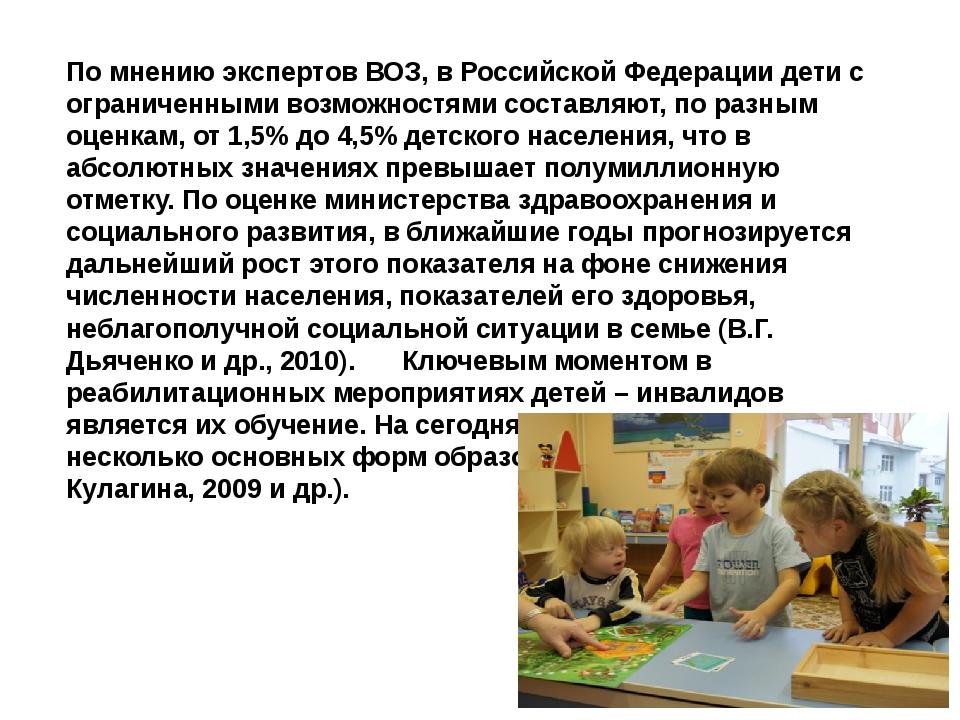 По мнению экспертов ВОЗ, в Российской Федерации дети c ограниченными возможно...