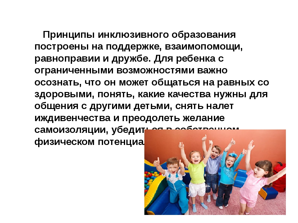 Принципы инклюзивного образования построены на поддержке, взаимопомощи, равн...