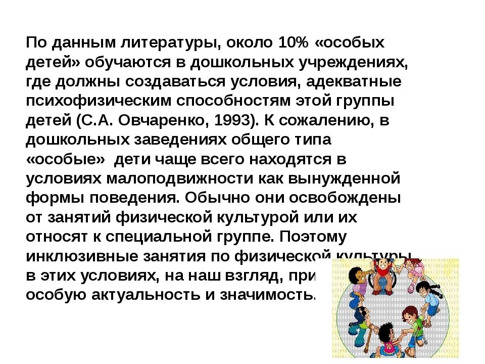 По данным литературы, около 10% «особых детей» обучаются в дошкольных учрежде...