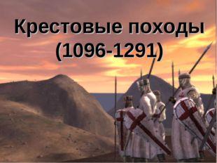Крестовые походы (1096-1291)