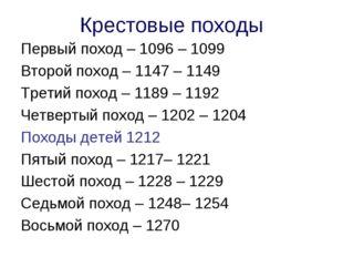 Крестовые походы Первый поход – 1096 – 1099 Второй поход – 1147 – 1149 Третий