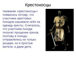 Крестоносцы Название «крестоносцы» появилось потому, что участники крестовых