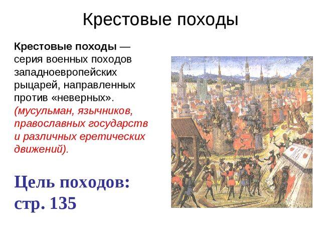 Крестовые походы Крестовые походы — серия военных походов западноевропейских...