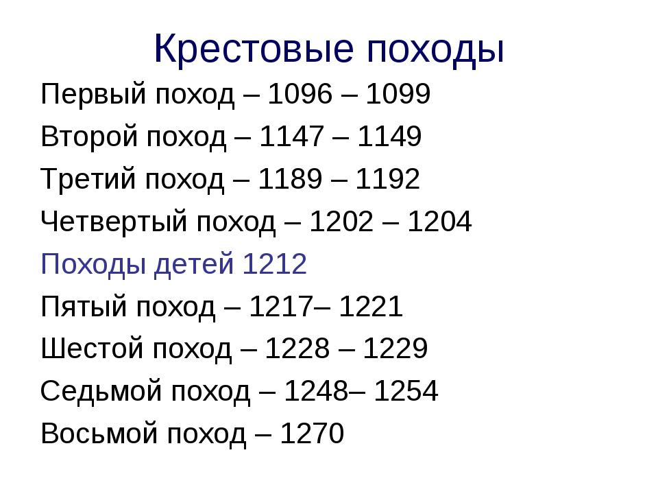 Крестовые походы Первый поход – 1096 – 1099 Второй поход – 1147 – 1149 Третий...