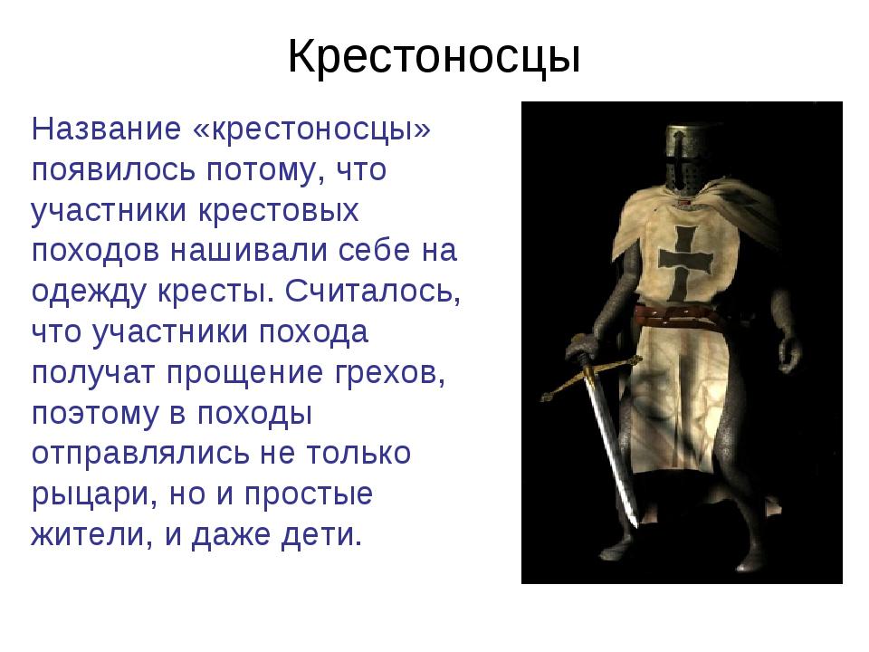 Крестоносцы Название «крестоносцы» появилось потому, что участники крестовых...