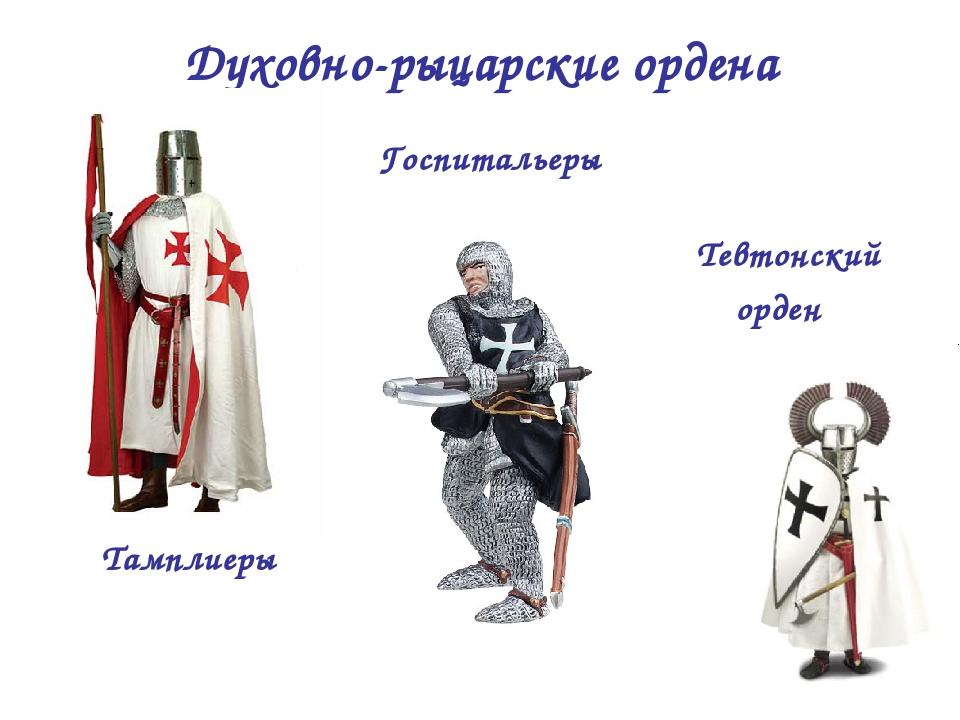 Духовно-рыцарские ордена Тамплиеры Госпитальеры Тевтонский орден