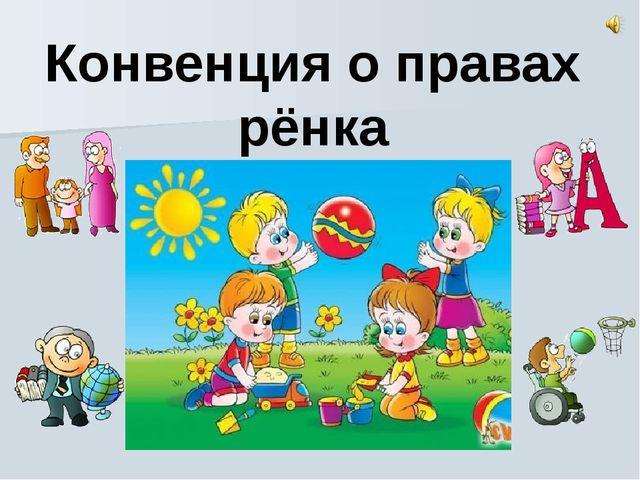 Конвенция о правах рёнка