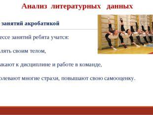 Анализ литературных данных Польза занятий акробатикой В процессе занятий ребя