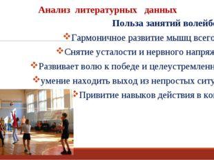 Анализ литературных данных Польза занятий волейболом: Гармоничное развитие мы