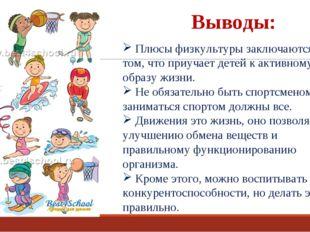Выводы: Плюсы физкультуры заключаются в том, что приучает детей к активному